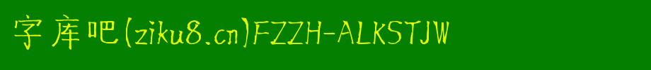 方正字汇-阿力楷书体字体包,方正字汇-阿力楷书体字体打包下载-方正字汇-阿力楷书体 简.TTF(常规书写/硬笔-6.59MB)字体下载
