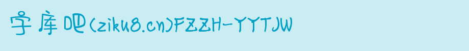 方正字汇-音乐体字体包,方正字汇-音乐体字体打包下载-方正字汇-音乐体 简.TTF(创意书写-2.41MB)字体下载