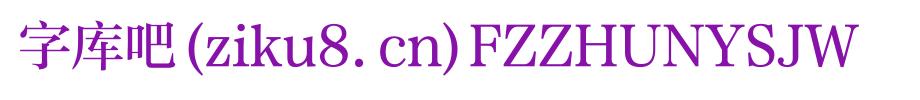 方正雅宋系列字体包,方正雅宋系列字体打包下载-方正准雅宋简体.TTF(宋体-3.42MB)字体下载