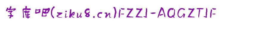 方正字迹-阿乔古拙体字体包,方正字迹-阿乔古拙体字体打包下载-方正字迹-阿乔古拙体 简繁.TTF(创意书写-22.68MB)字体下载