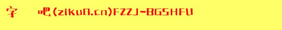 方正字迹-白关手绘体字体包,方正字迹-白关手绘体字体打包下载-方正字迹-白關手繪繁體U.TTF(创意书写-11.96MB)字体下载(字体效果展示)