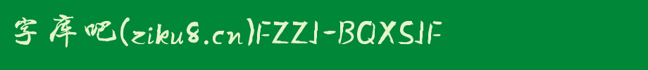 方正字迹-宝庆行书字体包,方正字迹-宝庆行书字体打包下载-方正字迹-宝庆行书 简繁.TTF(常规书写/毛笔-25.77MB)字体下载