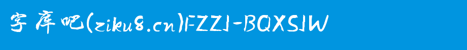 方正字迹-宝庆行书字体包,方正字迹-宝庆行书字体打包下载-方正字迹-宝庆行书 简.TTF(常规书写/毛笔-19.22MB)字体下载(字体效果展示)