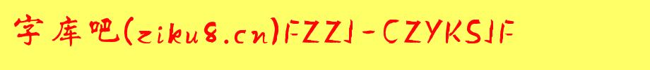 方正字迹-陈振元楷书字体包,方正字迹-陈振元楷书字体打包下载-方正字迹-陈振元楷书 简繁.TTF(常规书写/毛笔-17.55MB)字体下载(字体效果展示)