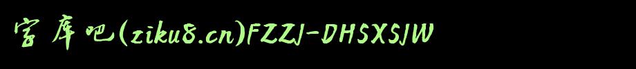 方正字迹-董河山行书字体包,方正字迹-董河山行书字体打包下载-方正字迹-董河山行书 简.TTF(常规书写/毛笔-12.26MB)字体下载(字体效果展示)