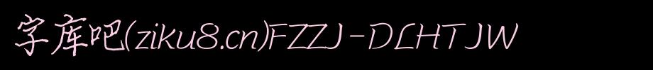方正字迹-大老虎体字体包,方正字迹-大老虎体字体打包下载-方正字迹-大老虎体 简.TTF(常规书写/硬笔-7.60MB)字体下载