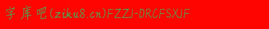 方正字迹-董让超仿宋字体包,方正字迹-董让超仿宋字体打包下载-方正字迹-董让超仿宋细 简繁.TTF(常规书写/硬笔-8.92MB)字体下载(字体效果展示)