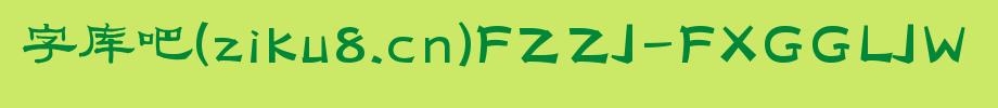 方正字迹-范笑歌古隶字体包,方正字迹-范笑歌古隶字体打包下载-方正字迹-范笑歌古隶 简.TTF(创意书写-19.69MB)字体下载