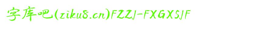 方正字迹-范笑歌行书字体包,方正字迹-范笑歌行书字体打包下载-方正字迹-范笑歌行书 简繁.TTF(常规书写/毛笔-25.10MB)字体下载(字体效果展示)
