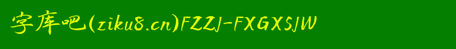方正字迹-范笑歌行书字体包,方正字迹-范笑歌行书字体打包下载-方正字迹-范笑歌行书 简.TTF(常规书写/毛笔-18.56MB)字体下载(字体效果展示)