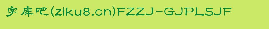 方正字迹-顾建平隶书字体包,方正字迹-顾建平隶书字体打包下载-方正字迹-顾建平隶书 简繁.TTF(常规书写/毛笔-14.68MB)字体下载(字体效果展示)