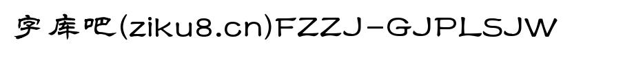 方正字迹-顾建平隶书字体包,方正字迹-顾建平隶书字体打包下载-方正字迹-顾建平隶书 简.TTF(常规书写/毛笔-10.99MB)字体下载(字体效果展示)