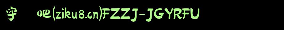 方正字迹-建刚圆润体字体包,方正字迹-建刚圆润体字体打包下载-方正字迹-建剛圓潤繁體U.TTF(常规书写/毛笔-11.29MB)字体下载(字体效果展示)