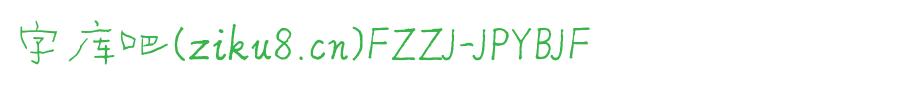 方正字迹-俊坡硬笔字体包,方正字迹-俊坡硬笔字体打包下载-方正字迹-俊坡硬笔 简繁.TTF(创意书写-9.18MB)字体下载