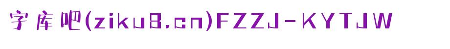方正字迹-快意体字体包,方正字迹-快意体字体打包下载-方正字迹-快意体 简.TTF(创意字体-3.56MB)字体下载