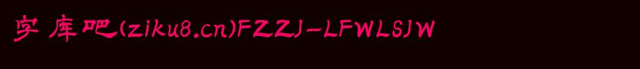 方正字迹-李凤武隶书字体包,方正字迹-李凤武隶书字体打包下载-方正字迹-李凤武隶书 简.TTF(常规书写/毛笔-8.81MB)字体下载