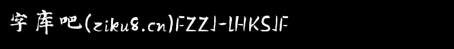 方正字迹-刘宏楷书字体包,方正字迹-刘宏楷书字体打包下载-方正字迹-刘宏楷书 简繁.TTF(常规书写/毛笔-11.52MB)字体下载(字体效果展示)