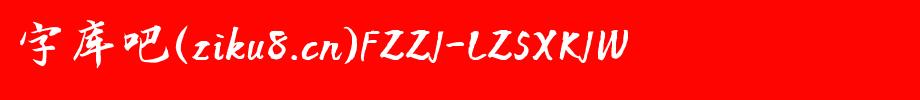 方正字迹-柳正枢行楷字体包,方正字迹-柳正枢行楷字体打包下载-方正字迹-柳正枢行楷 简.TTF(常规书写/毛笔-7.72MB)字体下载