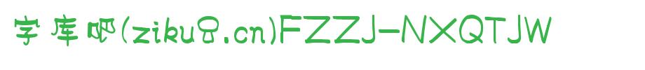 方正字迹-尼小七体字体包,方正字迹-尼小七体字体打包下载-方正字迹-尼小七体 简.TTF(创意书写-4.78MB)字体下载(字体效果展示)