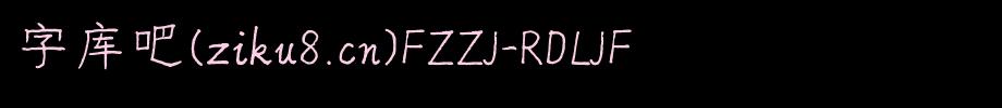 方正字迹-柔刀隶字体包,方正字迹-柔刀隶字体打包下载-方正字迹-柔刀隶 简繁.TTF(常规书写/硬笔-9.81MB)字体下载