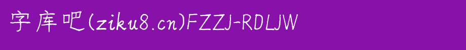 方正字迹-柔刀隶字体包,方正字迹-柔刀隶字体打包下载-方正字迹-柔刀隶 简.TTF(常规书写/硬笔-7.30MB)字体下载