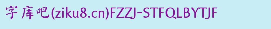 方正字迹-书体坊勤礼碑颜体字体包,方正字迹-书体坊勤礼碑颜体字体打包下载-方正字迹-书体坊勤礼碑颜体 简繁.TTF(常规书写/毛笔-6.87MB)字体下载