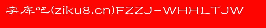 方正字迹-文瀚汉隶体字体包,方正字迹-文瀚汉隶体字体打包下载-方正字迹-文瀚汉隶体 简.TTF(创意书写-5.73MB)字体下载