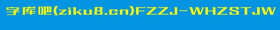 方正字迹-文瀚装饰体字体包,方正字迹-文瀚装饰体字体打包下载-方正字迹-文瀚装饰体 简.TTF(创意字体-1.48MB)字体下载