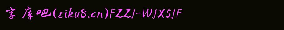 方正字迹-吴进行书字体包,方正字迹-吴进行书字体打包下载-方正字迹-吴进行书 简繁.TTF(常规书写/毛笔-9.80MB)字体下载(字体效果展示)