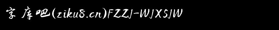 方正字迹-吴进行书字体包,方正字迹-吴进行书字体打包下载-方正字迹-吴进行书 简.TTF(常规书写/毛笔-7.24MB)字体下载(字体效果展示)