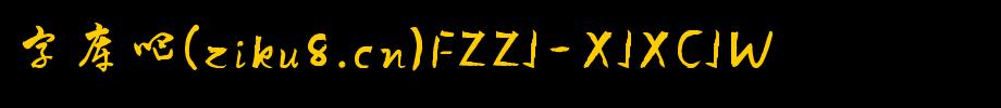 方正字迹-徐杰行草字体包,方正字迹-徐杰行草字体打包下载-方正字迹-徐杰行草 简.TTF(常规书写/毛笔-14.98MB)字体下载(字体效果展示)