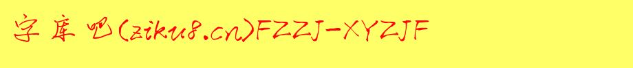 方正字迹-逍遥子字体包,方正字迹-逍遥子字体打包下载-方正字迹-逍遥子 简繁.TTF(常规书写/硬笔-9.55MB)字体下载(字体效果展示)