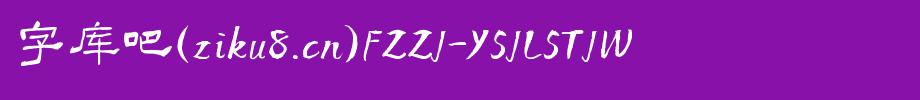 方正字迹-颜世举隶书字体包,方正字迹-颜世举隶书字体打包下载-方正字迹-颜世举隶书体 简.TTF(常规书写/毛笔-16.68MB)字体下载(字体效果展示)