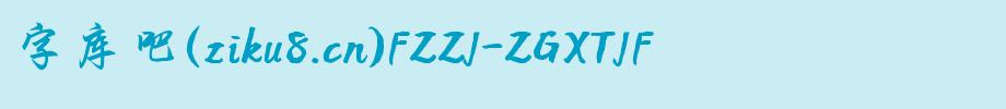 方正字迹-志刚行体字体包,方正字迹-志刚行体字体打包下载-方正字迹-志刚行体 简繁.TTF(常规书写/毛笔-7.86MB)字体下载(字体效果展示)