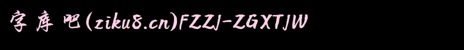 方正字迹-志刚行体字体包,方正字迹-志刚行体字体打包下载-方正字迹-志刚行体 简.TTF(常规书写/毛笔-5.83MB)字体下载