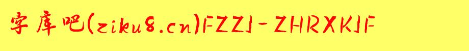 方正字迹-张浩荣行楷字体包,方正字迹-张浩荣行楷字体打包下载-方正字迹-张浩荣行楷 简繁.TTF(常规书写/毛笔-15.31MB)字体下载