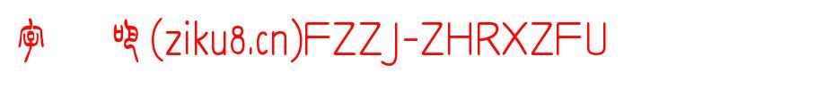 方正字迹-張浩榮小篆字体包,方正字迹-張浩榮小篆字体打包下载-方正字迹-張浩榮小篆 繁U.TTF(常规书写/毛笔-11.17MB)字体下载(字体效果展示)