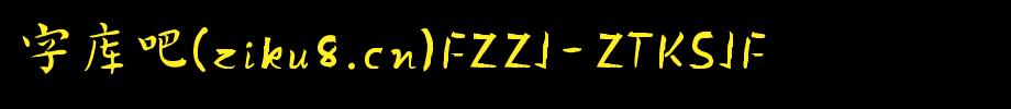 方正字迹-左棠楷书字体包,方正字迹-左棠楷书字体打包下载-方正字迹-左棠楷书 简繁.TTF(常规书写/毛笔-6.83MB)字体下载