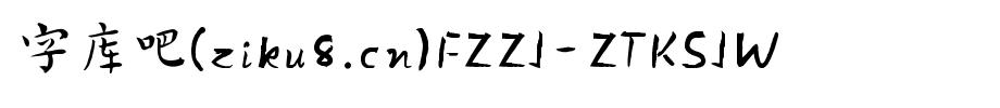 方正字迹-左棠楷书字体包,方正字迹-左棠楷书字体打包下载-方正字迹-左棠楷书 简.TTF(常规书写/毛笔-5.07MB)字体下载