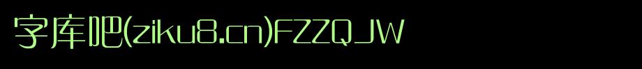 方正倩体系列字体包,方正倩体系列字体打包下载-方正中倩简体.TTF(创意字体-2.98MB)字体下载