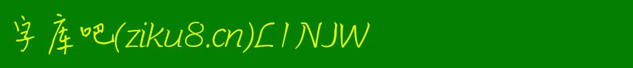 林体字体包,林体字体打包下载-林体.TTF(常规书写/硬笔-7.56MB)字体下载