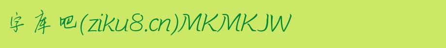 摩卡摩卡体字体包,摩卡摩卡体字体打包下载-摩卡摩卡体.TTF(常规书写/硬笔-6.08MB)字体下载