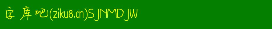 世界那么大字体包,世界那么大字体打包下载-世界那么大.TTF(常规书写/硬笔-5.09MB)字体下载