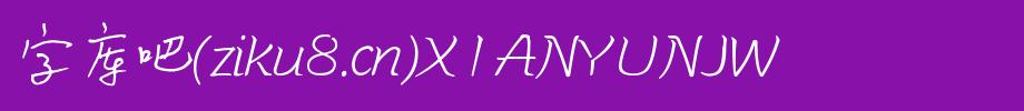 闲云体字体包,闲云体字体打包下载-闲云体.TTF(常规书写/硬笔-5.85MB)字体下载