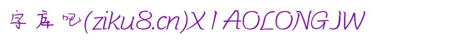 小龙体字体包,小龙体字体打包下载-小龙体.TTF(常规书写/硬笔-5.30MB)字体下载