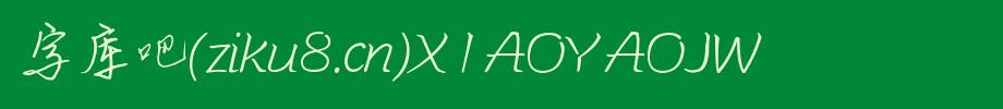 逍遥体字体包,逍遥体字体打包下载-逍遥体.TTF(常规书写/硬笔-8.05MB)字体下载