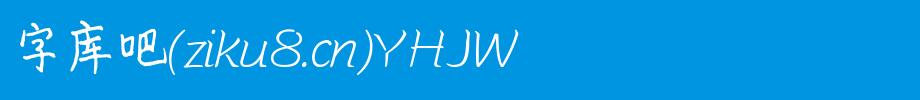 雅红体字体包,雅红体字体打包下载-雅红体.TTF(常规书写/硬笔-8.55MB)字体下载
