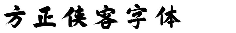 方正侠客体字体包,方正侠客体字体打包下载-方正侠客体 简繁.TTF(常规书写/毛笔-22.13MB)字体下载