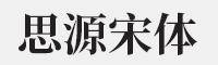 思源字体(免费可商用字体打包下载)