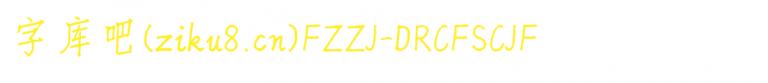 方正字迹-董让超仿宋字体包,方正字迹-董让超仿宋字体打包下载-方正字迹-董让超仿宋粗 简繁.TTF(常规书写/硬笔-8.88MB)字体下载